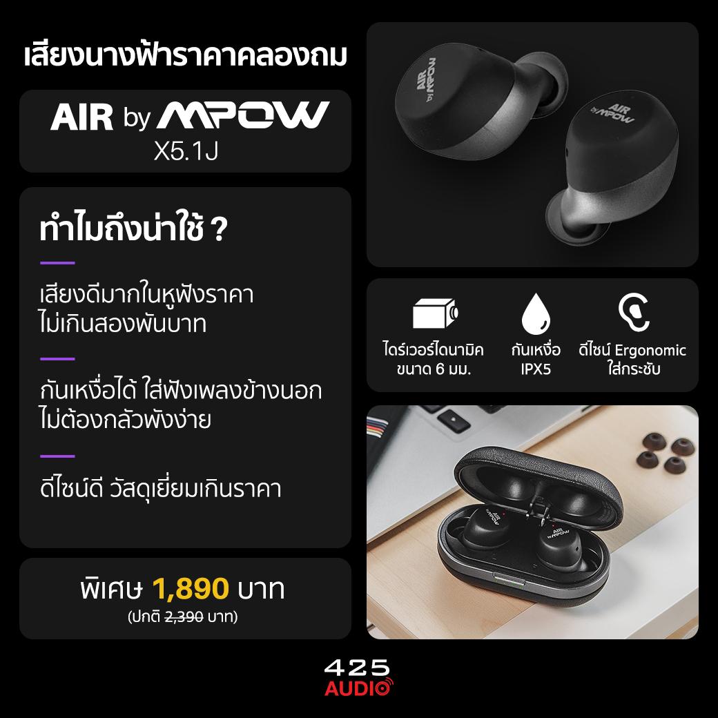 air_by_mpow_x_5.1_j