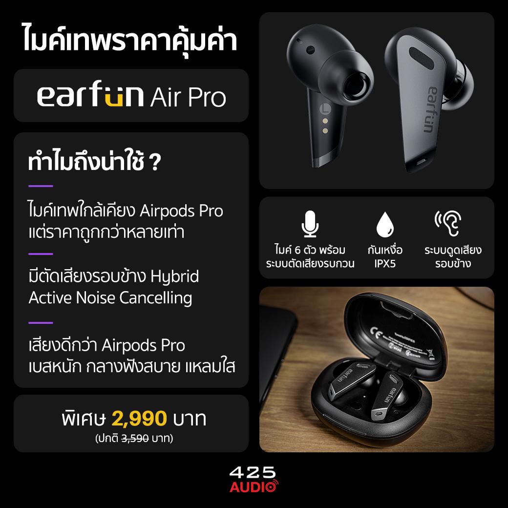 earfun_air_pro_summary