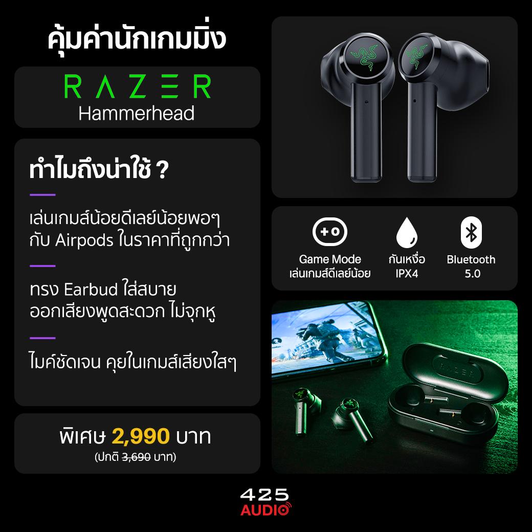 razer_hammerhead