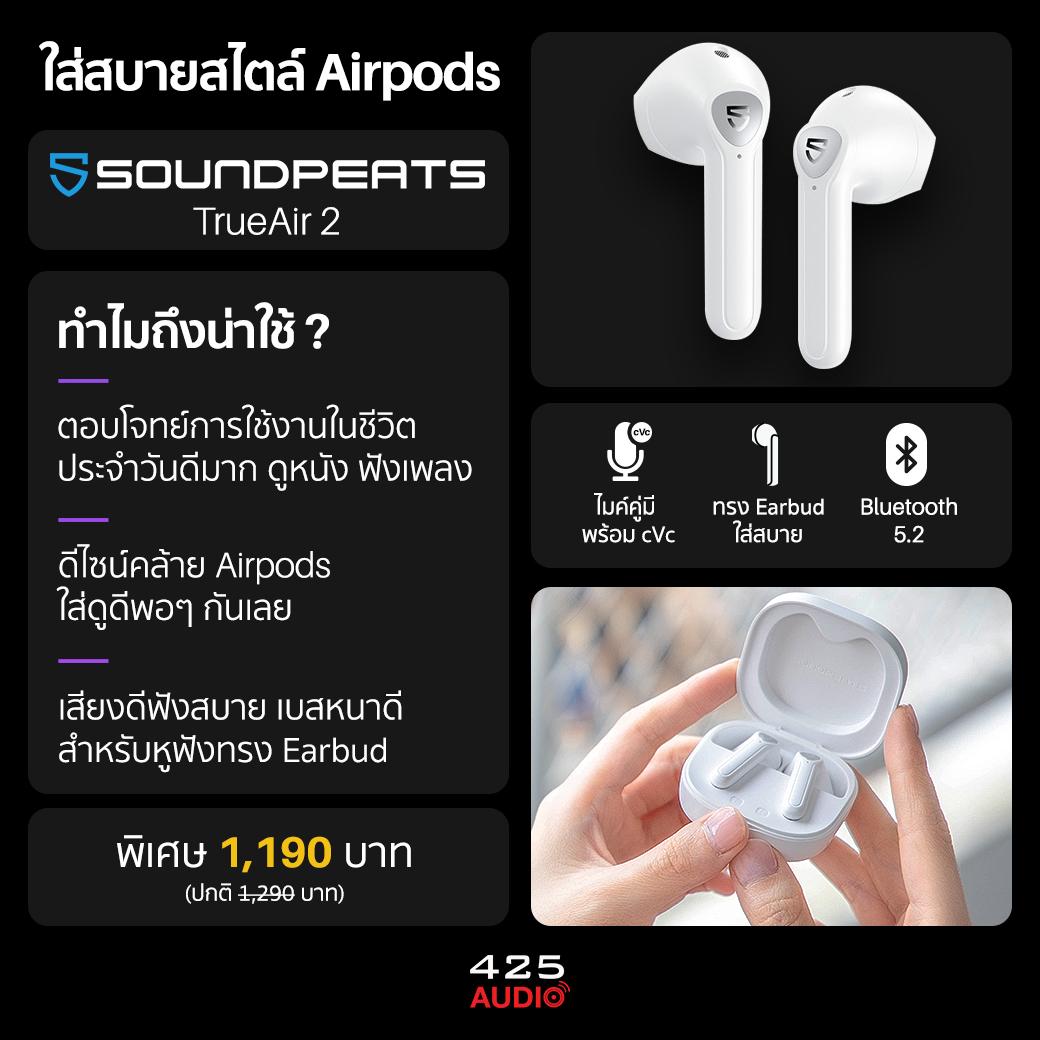 soundpeats_trueair_2