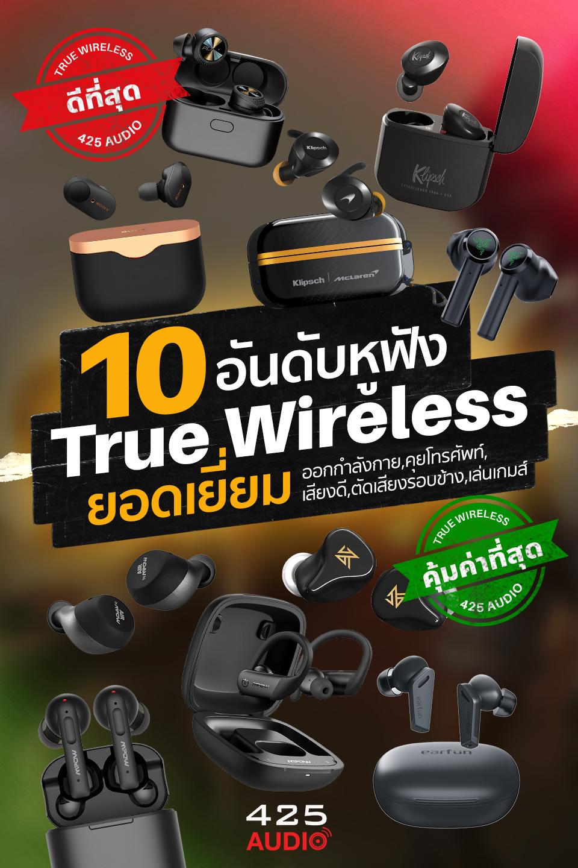 10 อันดับหูฟัง true wireless ยอดเยี่ยม