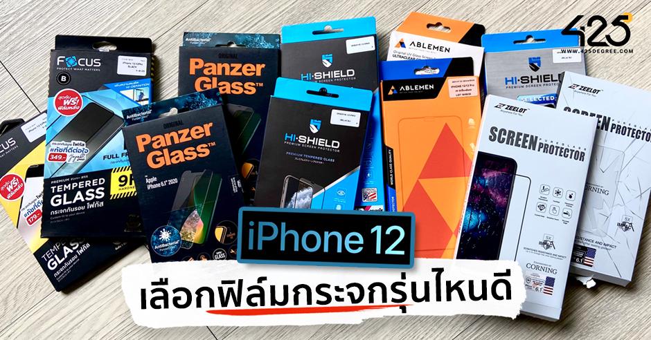 iPhone 12 Pro Max ติดฟิล์มอะไรดี 425º มีคำตอบ