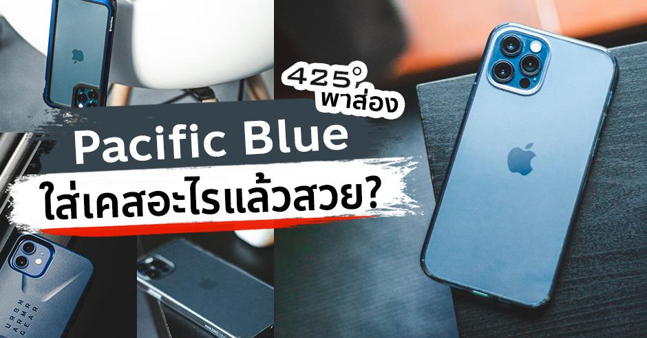 iPhone 12 Pro| 12 สี Pacific Blue|Blue ใส่เคสตัวไหนถึงจะสวย