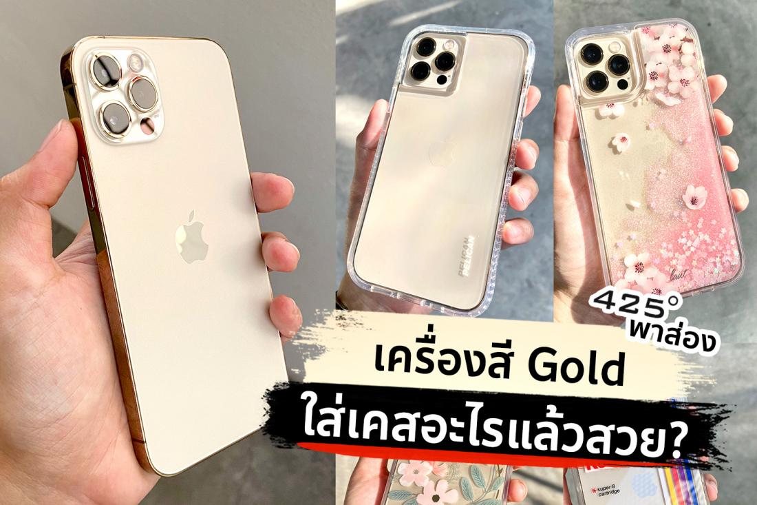 iPhone 12 Pro|12 สีทอง|สีขาว ใส่เคสตัวไหนถึงจะสวย