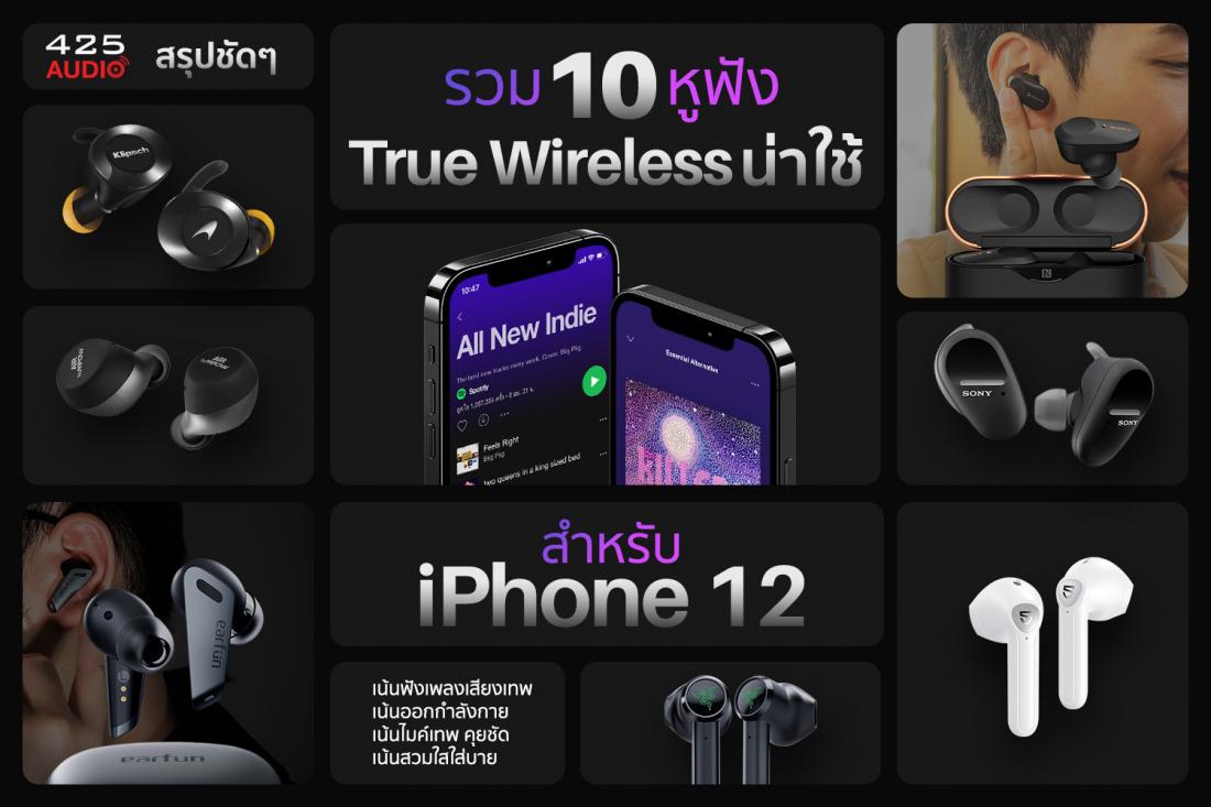 รวม 10 หูฟัง true wireless น่าใช้สำหรับ iPhone 12