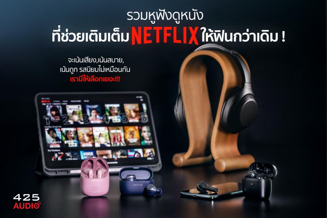 รวมหูฟังที่ช่วยเติมเต็ม Netflix ให้ฟินกว่าเดิม !