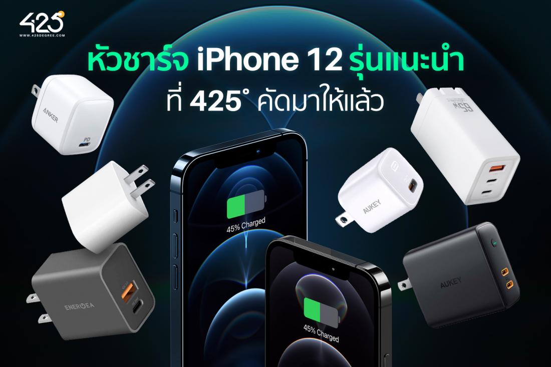 หัวชาร์จ iPhone 12 รุ่นแนะนำ ที่ 425° คัดมาให้แล้ว