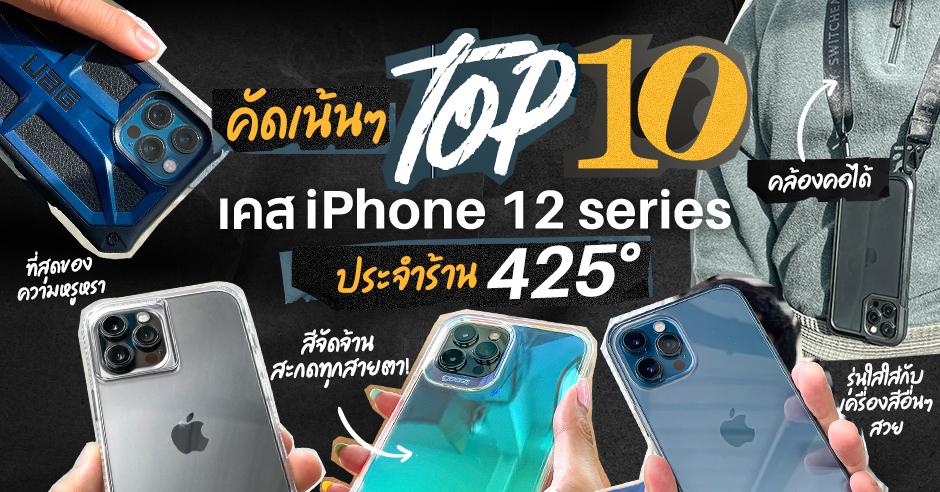 พาส่อง TOP 10 เคสน่าใช้ iPhone12