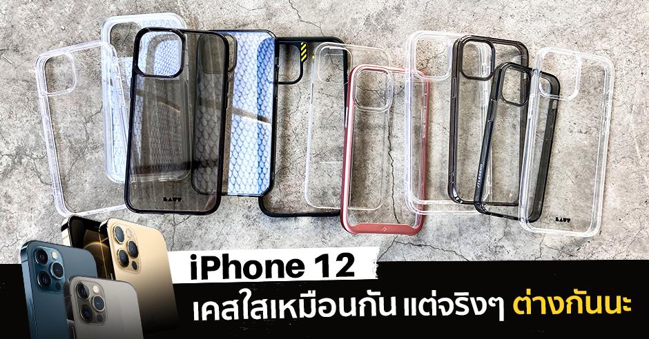 รวมเคสใสใส่สวย iPhone 12 | ใสเหมือนกัน แต่จริงๆแล้วต่างกันนะ !