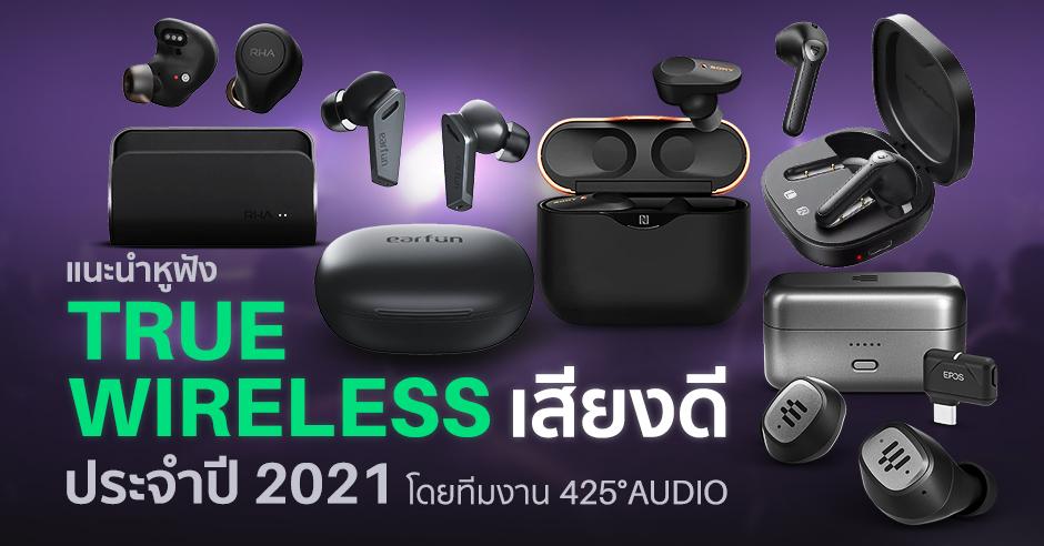 รวมหูฟัง true wireless เสียงดี ประจำปี 2021 โดยทีมงาน 425°AUDIO