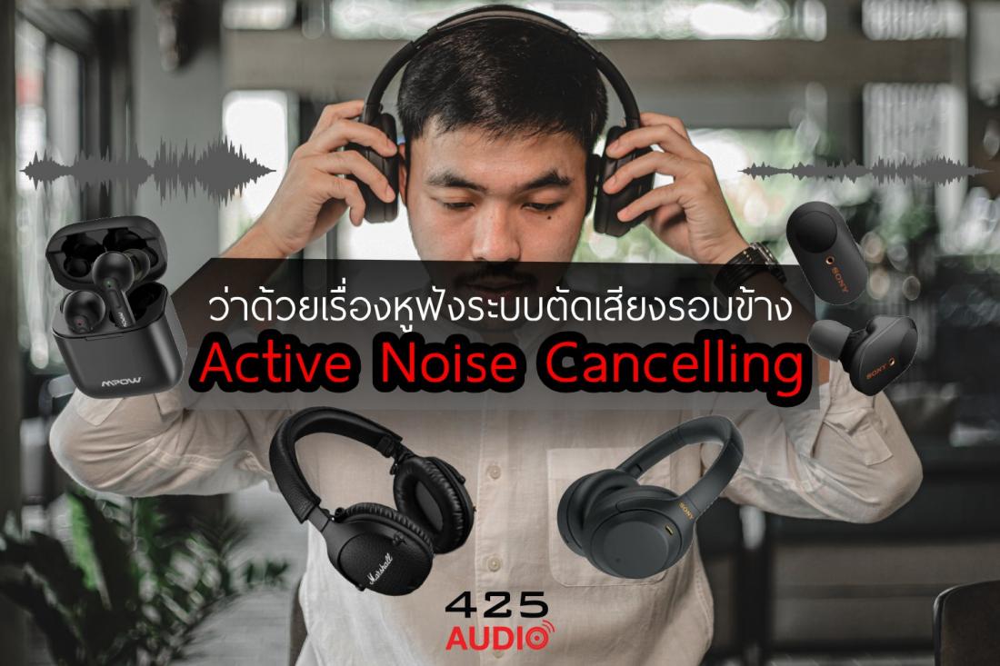 ว่าด้วยเรื่องระบบตัดเสียงรอบข้าง Active Noise Cancelling !