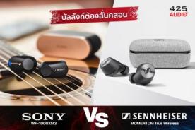 Sony WF-1000Xm3 VS Sennheiser Momentum True Wireless