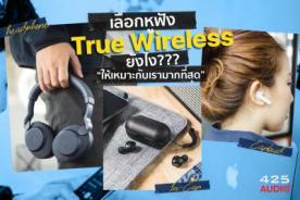 """เลือกหูฟัง True Wireless ยังไง??? """"ให้เหมาะกับเรามากที่สุด"""""""