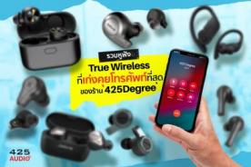 รวมหูฟัง True Wireless ที่เก่งคุยโทรศัพท์ที่สุดของร้าน 425 Degree
