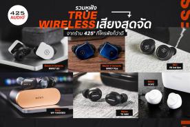 รวมหูฟัง True Wireless เสียงสุดจัดจากร้าน 425° ที่ใครฟังก็ว่าดี !