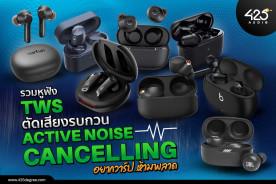 รวมสุดยอดหูฟัง TWS ตัดเสียงรบกวน Active Noise Cancelling ที่สายวาร์ป ห้ามพลาด !!