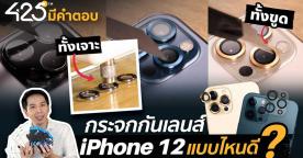 กระจกกันเลนส์กล้อง iPhone 12 แบบไหนดี? | 425° มีคำตอบ