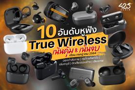 Top 10 หูฟังไร้สาย true wireless เน้นคุ้ม & เน้นจบ (ก.ค. 2021)
