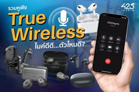 รวมหูฟัง true wireless ไมค์ดีดี..ตัวไหนดี ?