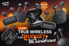 รวมหูฟัง True Wireless ระดับ Budget ใช้ดีไม่แพ้ตัวแพง !
