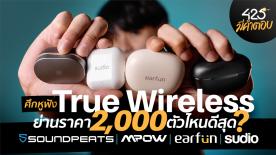ศึกหูฟัง True Wireless ย่านราคา 2,000 บาท ตัวไหนดีสุด ?
