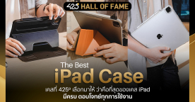425º Hall of Fame | สุดยอดเคส iPad