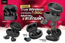 หูฟัง true wireless คุณภาพสะท้านฟ้า